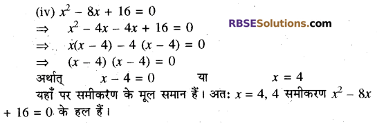RBSE Solutions For Class 10 Maths Chapter 3.3