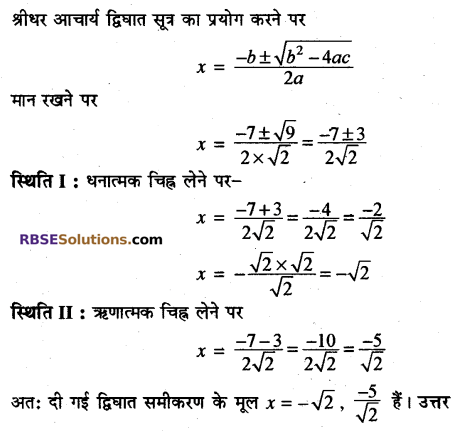 RBSE Solutions for Class 10 Maths Chapter 3 बहुपद Ex 3.4 15