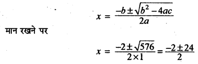 RBSE Solutions for Class 10 Maths Chapter 3 बहुपद Ex 3.4 18