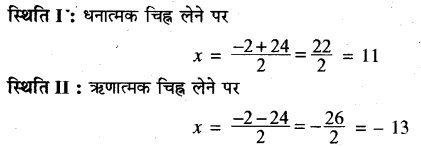 RBSE Solutions for Class 10 Maths Chapter 3 बहुपद Ex 3.4 19