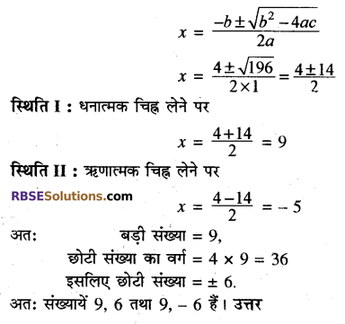 RBSE Solutions for Class 10 Maths Chapter 3 बहुपद Ex 3.4 20