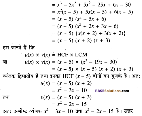 RBSE Solutions for Class 10 Maths Chapter 3 बहुपद Ex 3.6 5