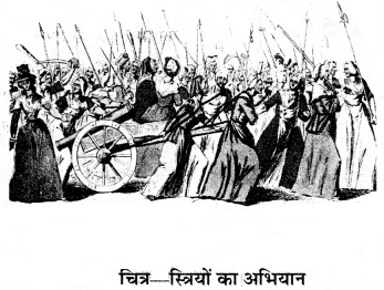 RBSE Solutions for Class 11 History Chapter 4 विश्व में राष्ट्रवाद का विकास image 15