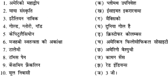 RBSE Solutions for Class 11 History Chapter 4 विश्व में राष्ट्रवाद का विकास image 4