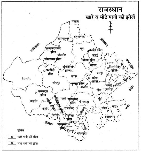 RBSE Solutions for Class 11 Indian Geography Chapter 12 राजस्थान परिचय, भौतिक स्वरूप एवं अपवाह तंत्र 10