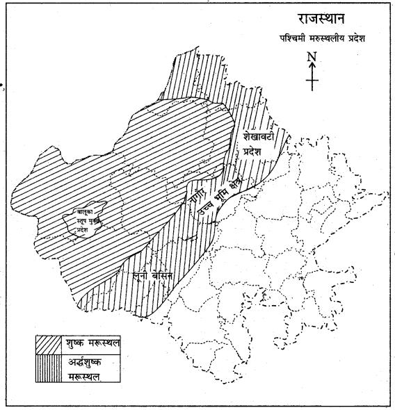 RBSE Solutions for Class 11 Indian Geography Chapter 12 राजस्थान परिचय, भौतिक स्वरूप एवं अपवाह तंत्र 5