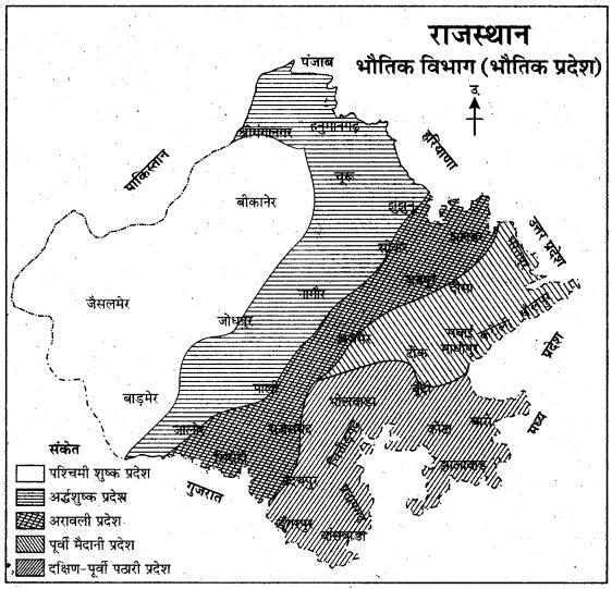 RBSE Solutions for Class 11 Indian Geography Chapter 12 राजस्थान परिचय, भौतिक स्वरूप एवं अपवाह तंत्र 7