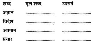 RBSE Class 5 Hindi Model Paper 1 1