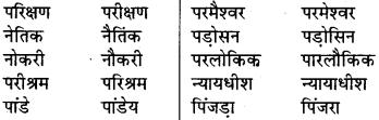 RBSE Class 7 Hindi व्याकरण वर्तनी अशुद्ध-शुद्ध शब्द 2