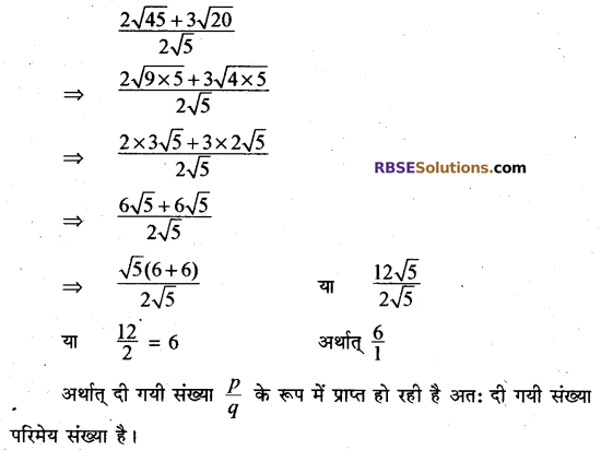 RBSE Solutions for Class 10 Maths Chapter 2 वास्तविक संख्याएँ Additional Questions 1