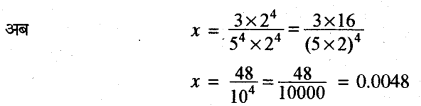 RBSE Solutions for Class 10 Maths Chapter 2 वास्तविक संख्याएँ Additional Questions 12