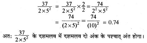 RBSE Solutions for Class 10 Maths Chapter 2 वास्तविक संख्याएँ Additional Questions 14