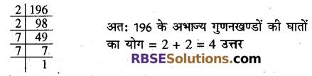 RBSE Solutions for Class 10 Maths Chapter 2 वास्तविक संख्याएँ Additional Questions 15