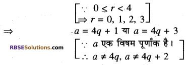 RBSE Solutions for Class 10 Maths Chapter 2 वास्तविक संख्याएँ Additional Questions 16