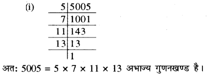 RBSE Solutions for Class 10 Maths Chapter 2 वास्तविक संख्याएँ Additional Questions 17