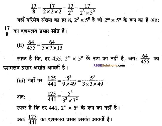 RBSE Solutions for Class 10 Maths Chapter 2 वास्तविक संख्याएँ Additional Questions 21