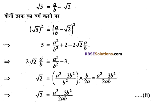 RBSE Solutions for Class 10 Maths Chapter 2 वास्तविक संख्याएँ Additional Questions 24