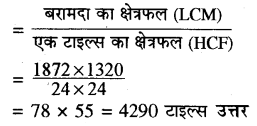 RBSE Solutions for Class 10 Maths Chapter 2 वास्तविक संख्याएँ Additional Questions 3