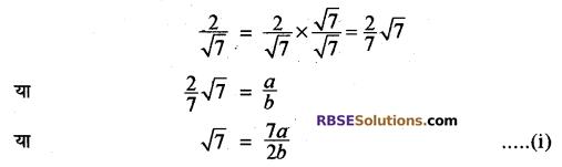 RBSE Solutions for Class 10 Maths Chapter 2 वास्तविक संख्याएँ Additional Questions 6