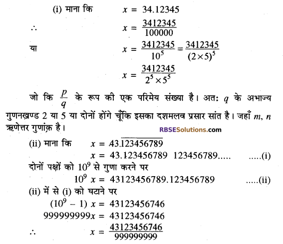 RBSE Solutions for Class 10 Maths Chapter 2 वास्तविक संख्याएँ Additional Questions 9