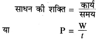 RBSE Solutions for Class 10 Science Chapter 11 कार्य, ऊर्जा और शक्ति image - 28