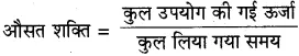RBSE Solutions for Class 10 Science Chapter 11 कार्य, ऊर्जा और शक्ति image - 30