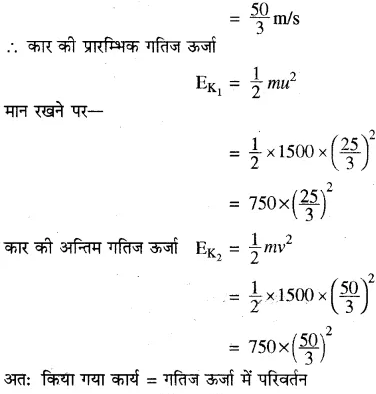 RBSE Solutions for Class 10 Science Chapter 11 कार्य, ऊर्जा और शक्ति image - 39