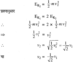 RBSE Solutions for Class 10 Science Chapter 11 कार्य, ऊर्जा और शक्ति image - 43