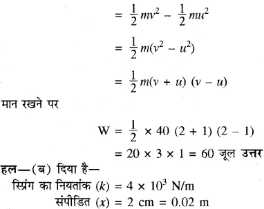 RBSE Solutions for Class 10 Science Chapter 11 कार्य, ऊर्जा और शक्ति image - 55