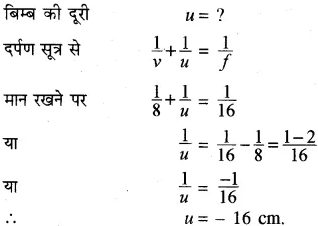 RBSE Solutions for Class 10 Science Chapter 9 प्रकाश image - 39