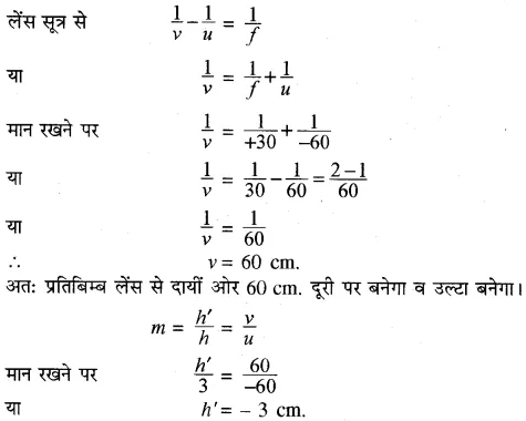 RBSE Solutions for Class 10 Science Chapter 9 प्रकाश image - 40