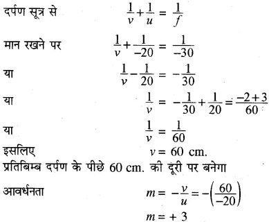 RBSE Solutions for Class 10 Science Chapter 9 प्रकाश image - 43