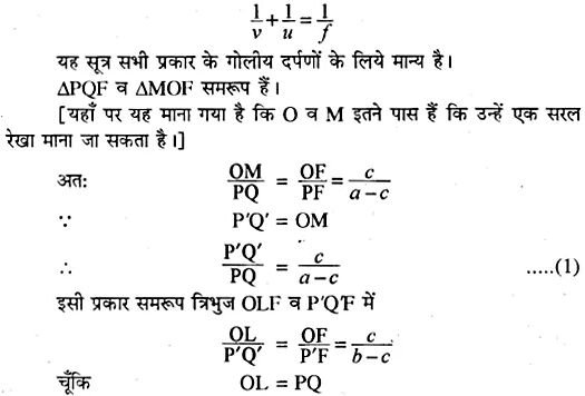 RBSE Solutions for Class 10 Science Chapter 9 प्रकाश image - 64