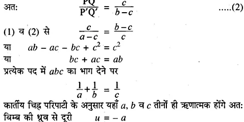 RBSE Solutions for Class 10 Science Chapter 9 प्रकाश image - 65