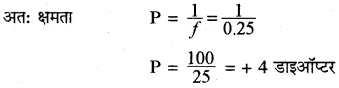RBSE Solutions for Class 10 Science Chapter 9 प्रकाश image - 78