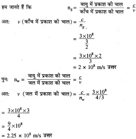 RBSE Solutions for Class 10 Science Chapter 9 प्रकाश image - 79