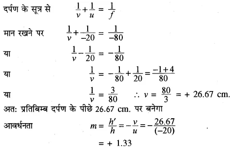 RBSE Solutions for Class 10 Science Chapter 9 प्रकाश image - 82