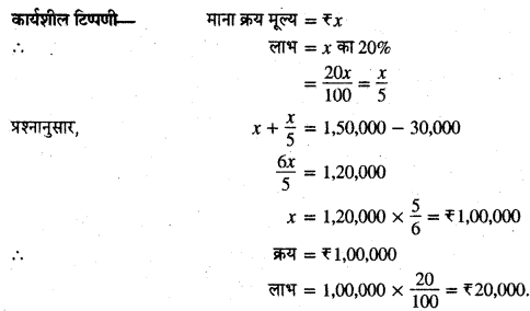 RBSE Solutions for Class 11 Accountancy Chapter 13 अपूर्ण अभिलेखों के खाते image - 7