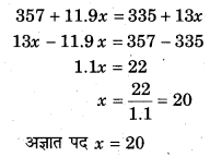 RBSE Solutions for Class 11 Economics Chapter 8 समान्तर माध्य 5
