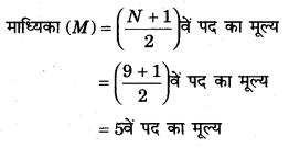 RBSE Solutions for Class 11 Economics Chapter 9 माध्यिका 19