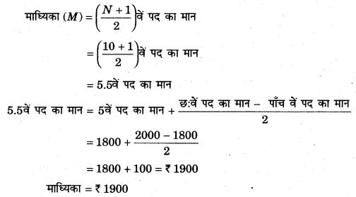 RBSE Solutions for Class 11 Economics Chapter 9 माध्यिका 21