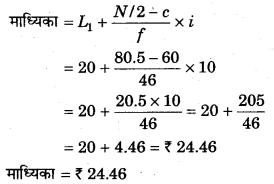 RBSE Solutions for Class 11 Economics Chapter 9 माध्यिका 35