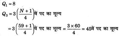 RBSE Solutions for Class 11 Economics Chapter 9 माध्यिका 71