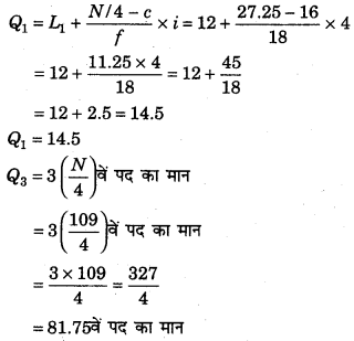 RBSE Solutions for Class 11 Economics Chapter 9 माध्यिका 75