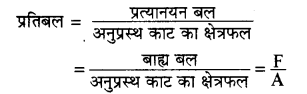 RBSE Solutions for Class 11 Physics Chapter 10 स्थूल पदार्थों के गुण