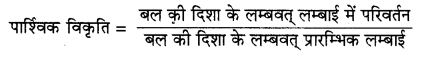 RBSE Solutions for Class 11 Physics Chapter 10 स्थूल पदार्थों के गुण 10