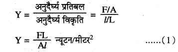 RBSE Solutions for Class 11 Physics Chapter 10 स्थूल पदार्थों के गुण 15