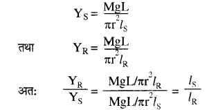 RBSE Solutions for Class 11 Physics Chapter 10 स्थूल पदार्थों के गुण 16