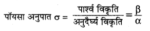 RBSE Solutions for Class 11 Physics Chapter 10 स्थूल पदार्थों के गुण 18