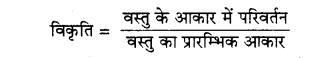 RBSE Solutions for Class 11 Physics Chapter 10 स्थूल पदार्थों के गुण 2